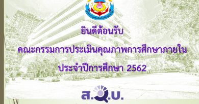 การประเมินคุณภาพการศึกษาภายใน ประจำปีการศึกษา 2562